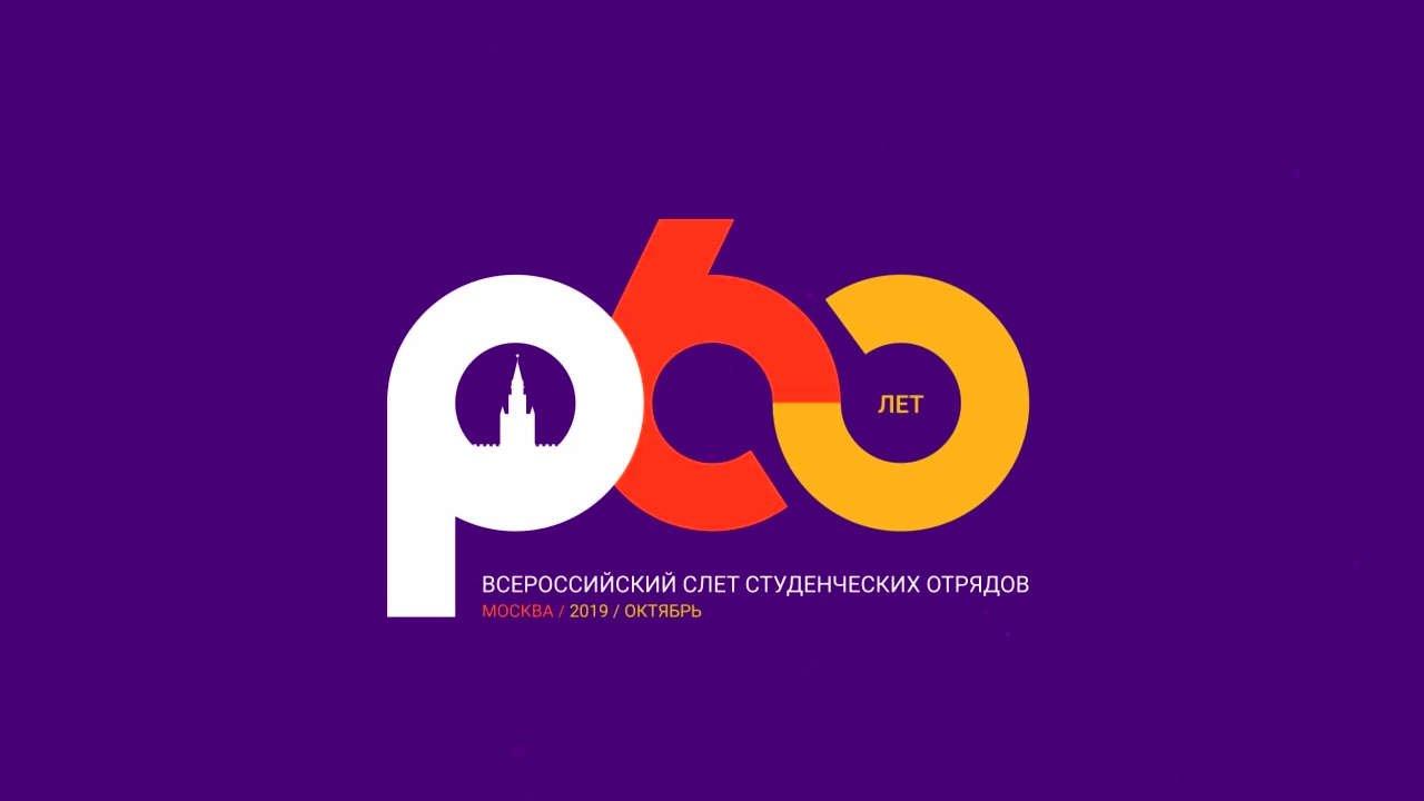 Слет студенческих отрядов состоится в Москве