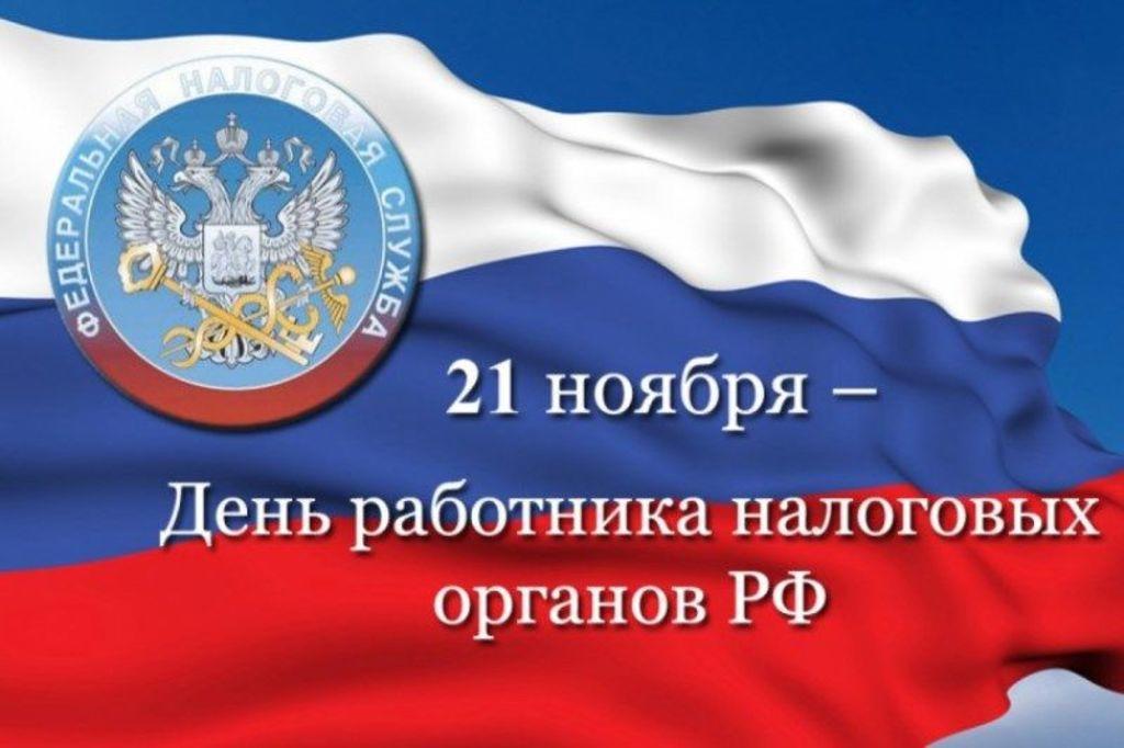 С Днём налоговых органов РФ!