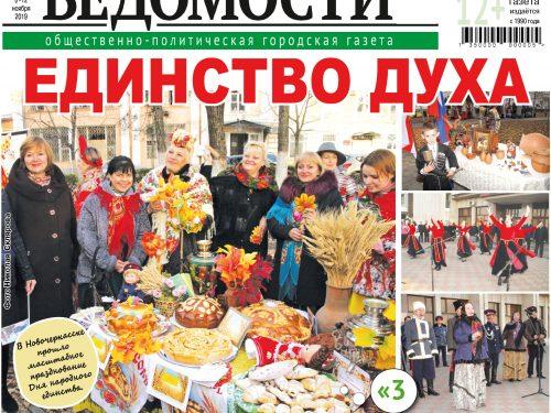 Читайте свежий выпуск газеты «Новочеркасские ведомости»