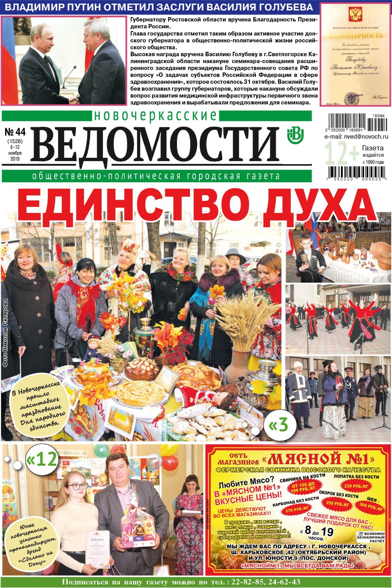 """Читайте свежий выпуск газеты """"Новочеркасские ведомости"""""""