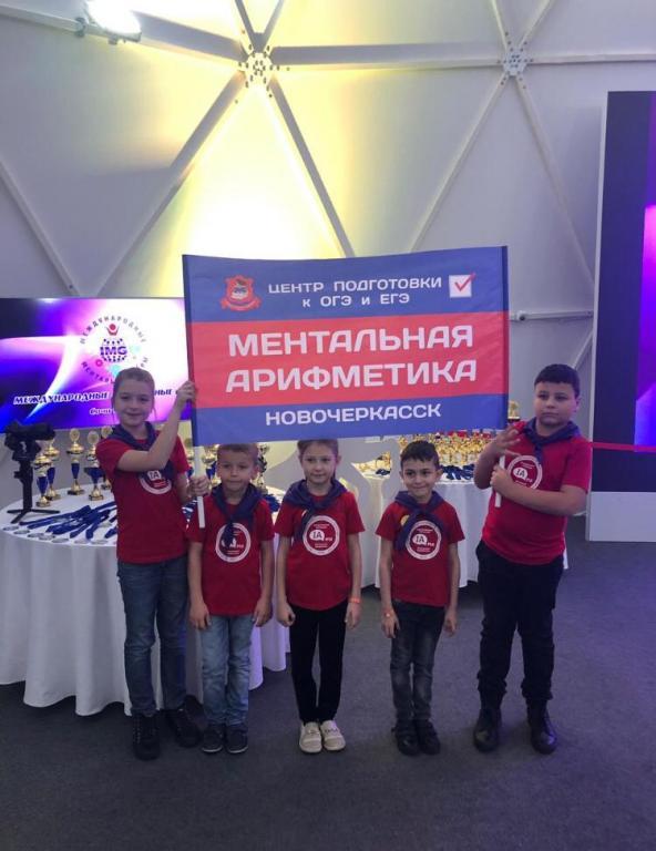 Маленькие новочеркасцы стали призерами Международной олимпиады в Сочи
