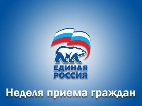 С 25 ноября по 1 декабря в Ростовской области пройдет неделя приема граждан, приуроченная ко дню рождения «Единой России»