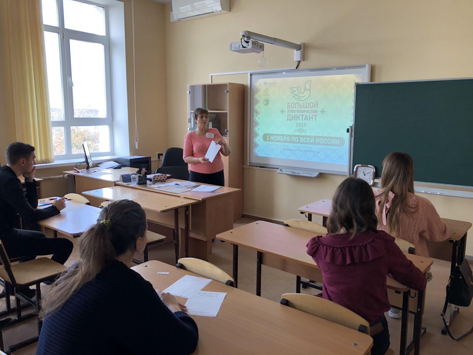 В школе №2 прошла Всероссийская акция «Большой этнографический диктант», приуроченная ко дню Народного единства