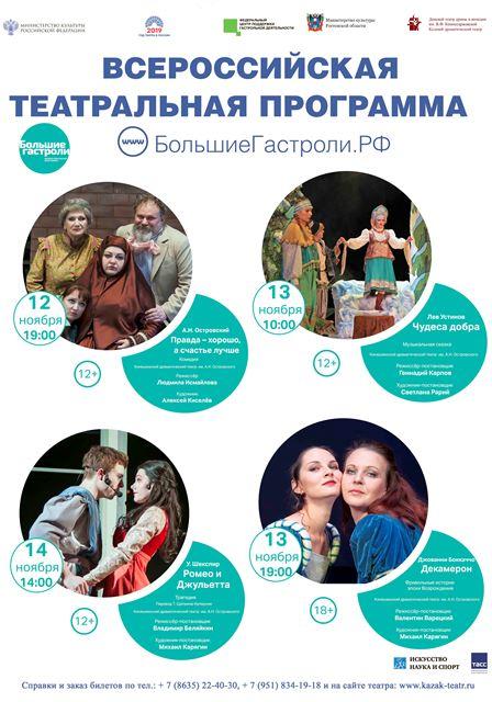 В рамках проекта «Большие гастроли» Новочеркасск посетит Кинешемский драматический театр имени А.Н.Островского