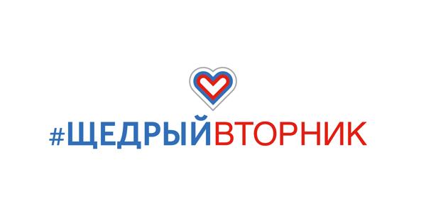 """Декабрь стартует со """"Щедрого вторника"""""""