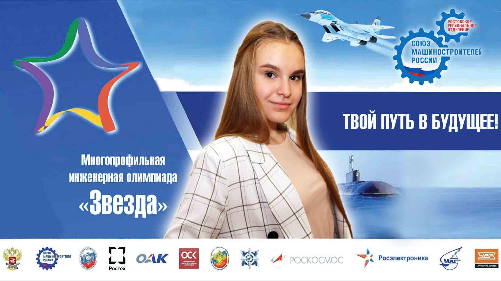 """Говорят призеры Олимпиады """"Звезда"""""""