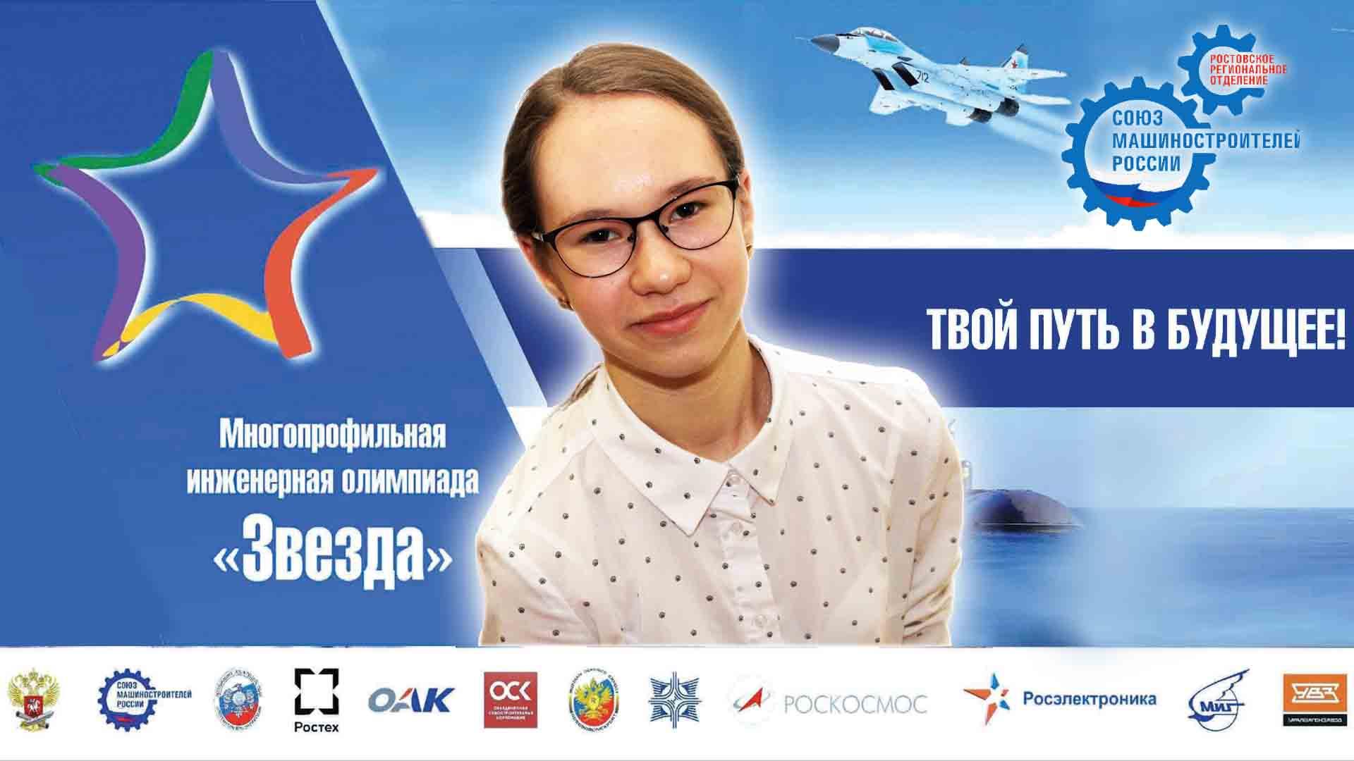 Говорят призеры Многопрофильной олимпиады «Звезда»-2019