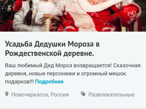 Усадьбе Дедушки Мороза осталось собрать 7000 рублей. Мечты сбываются!