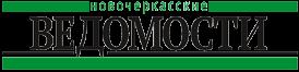 Новости Новочеркасска и Юга России