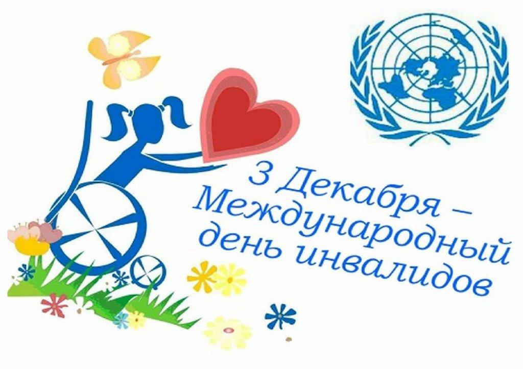 В Ростовской области с 3 по 12 декабря пройдет декада инвалидов