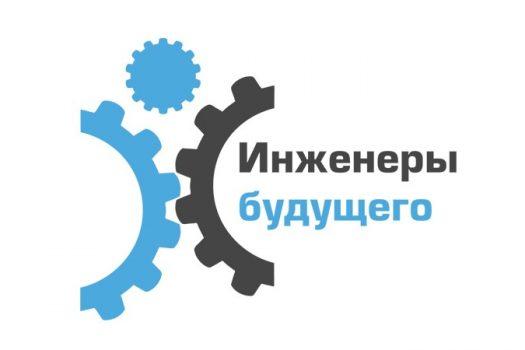 Определены даты проведения IX Международного молодежного промышленного форума «Инженеры будущего»