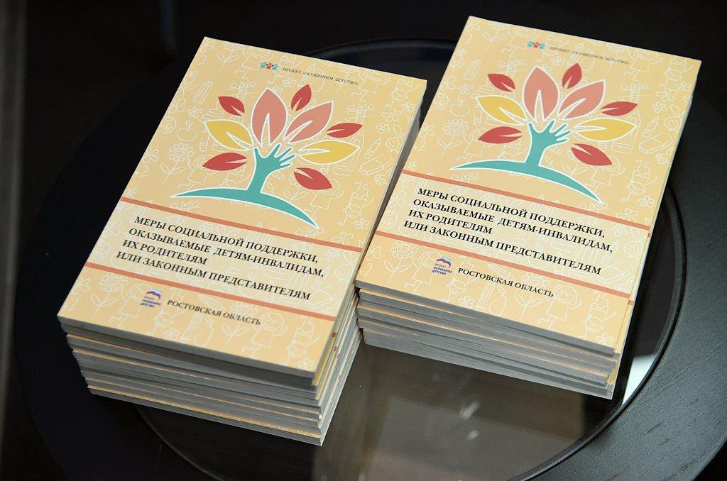 В Ростове издали справочник о мерах соцподдержки детям-инвалидам и их родителям