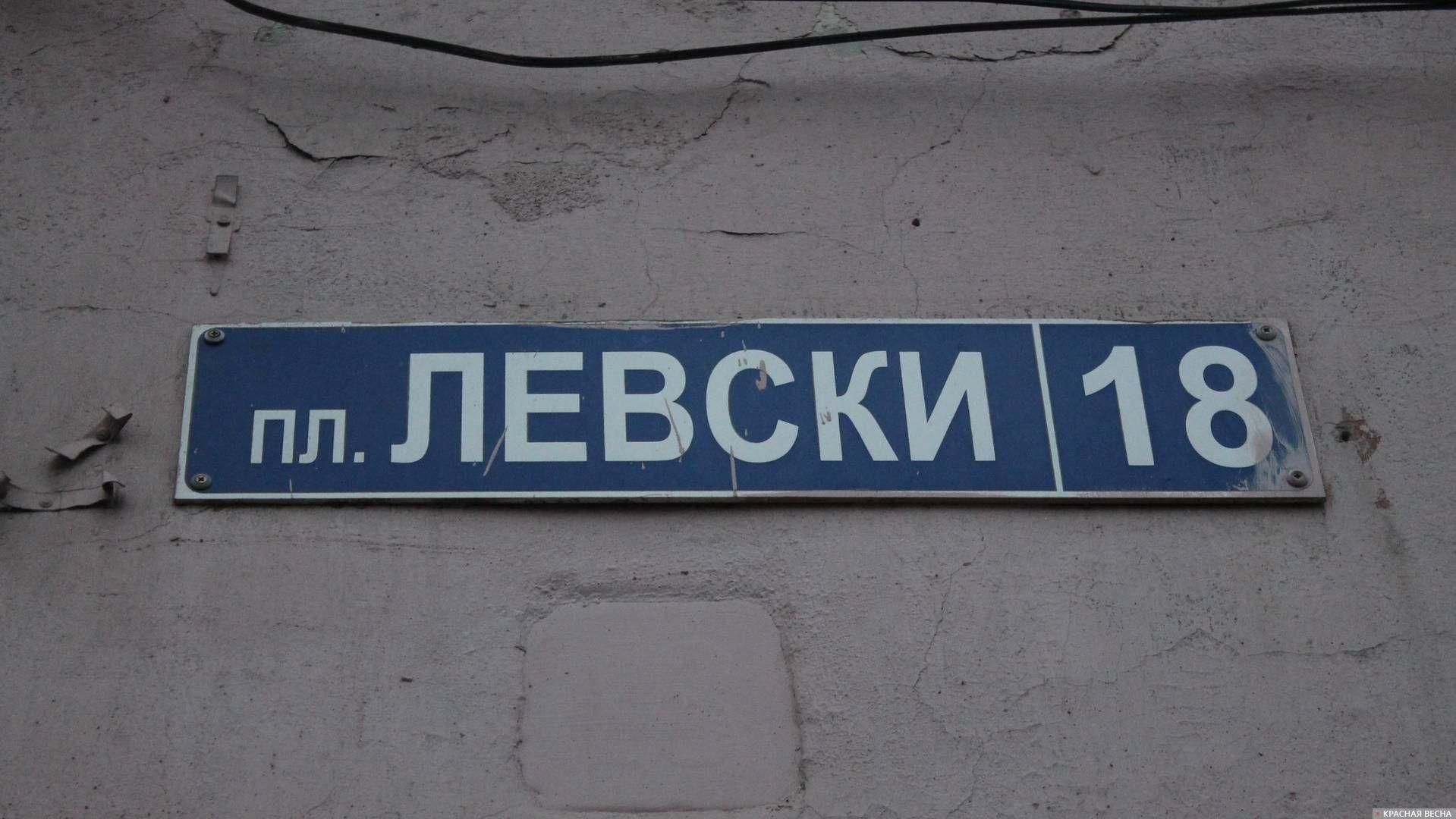 Название площади Левски изменено не будет