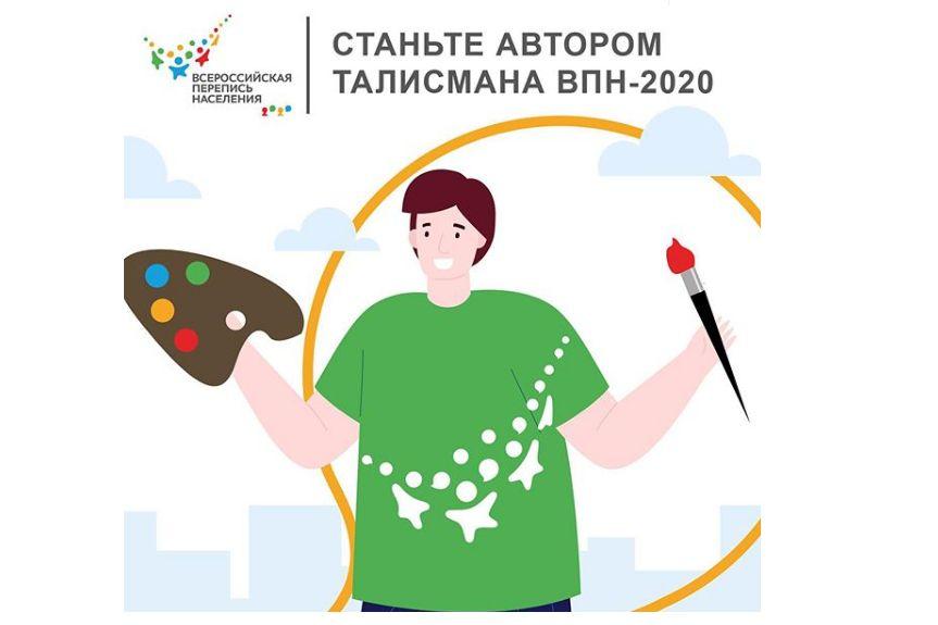 Поучаствуйте в создании талисмана Всероссийской переписи населения-2020