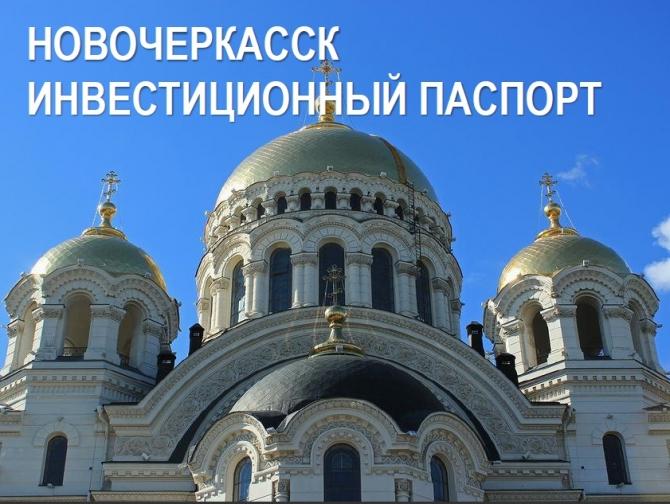 Анонсирован инвестиционный паспорт Новочеркасска