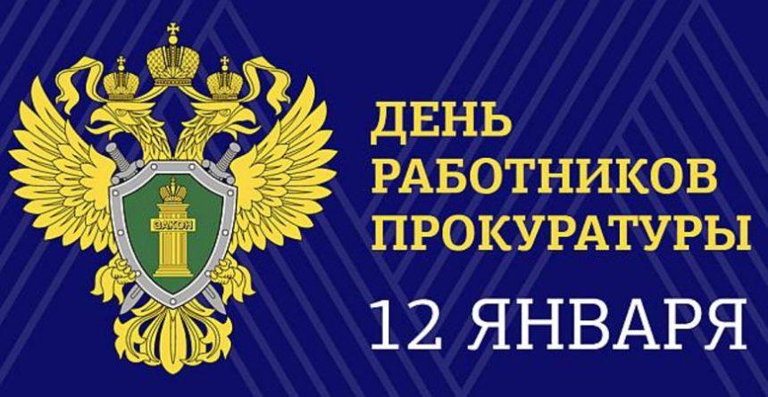День работника прокуратуры в России отмечают 12 января