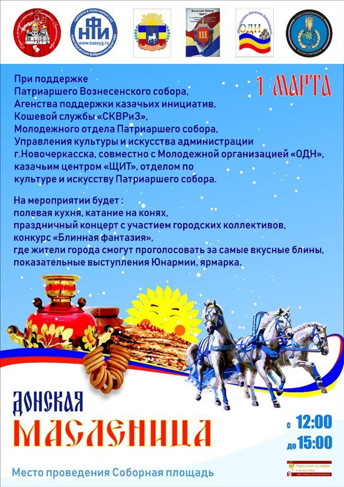 Широкая масленица в Новочеркасске!