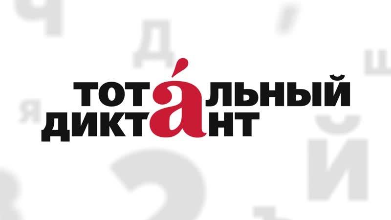 17 октября 2020 года ― новая дата проведения Тотального диктанта