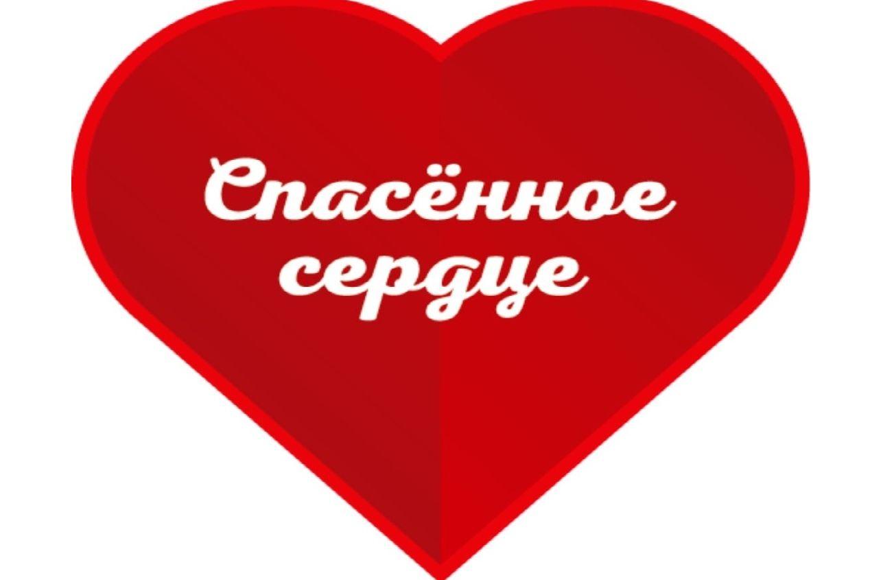 «Спасенное сердце»