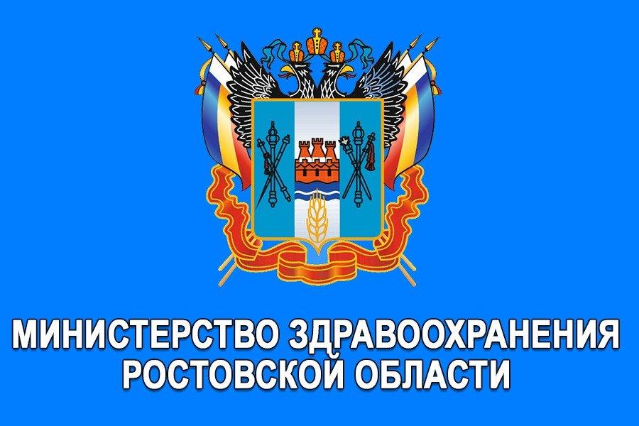 Минздрав Ростовской области обнародовал зарплаты главврачей
