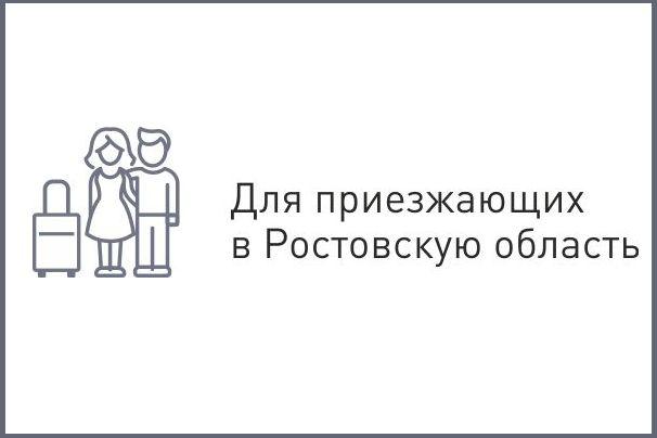 В Ростовской области отменена обязательная самоизоляция для приезжающих из других регионов РФ