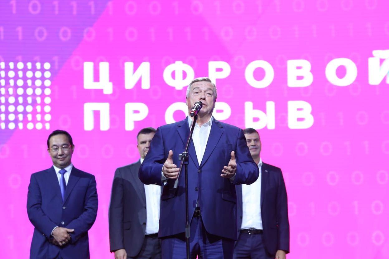 """""""Цифровой прорыв"""" стартует на Дону"""
