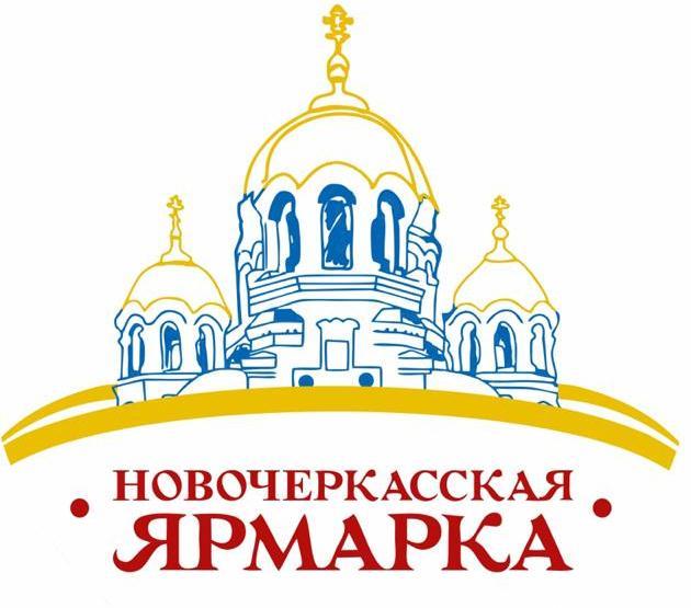 В Новочеркасске август начнётся с ярмарки