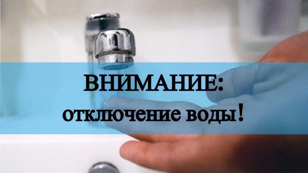 Горводоканал сообщил график плановых отключений воды в Новочеркасске