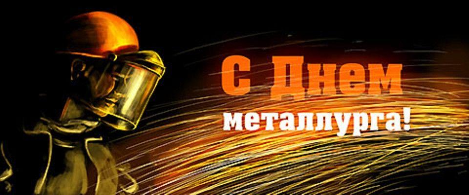 """АО """"ЭПМ-НЭЗ"""" поздравляет с Днём металлурга"""