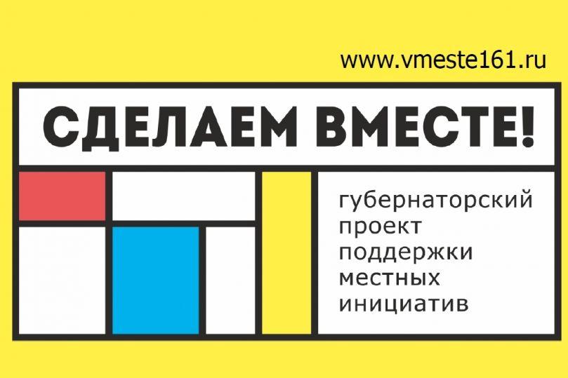 Минфин России обеспечит внедрение и единую методологию применения законов об инициативном бюджетировании