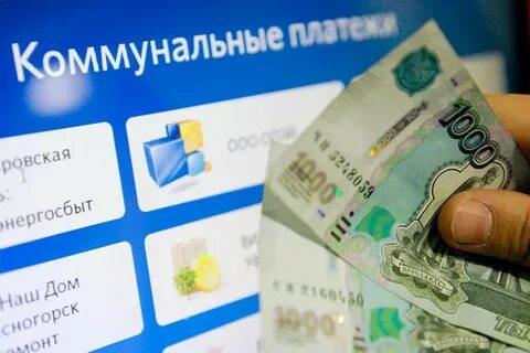 Регионам выделят 9 млрд рублей на льготы россиянам по оплате ЖКУ