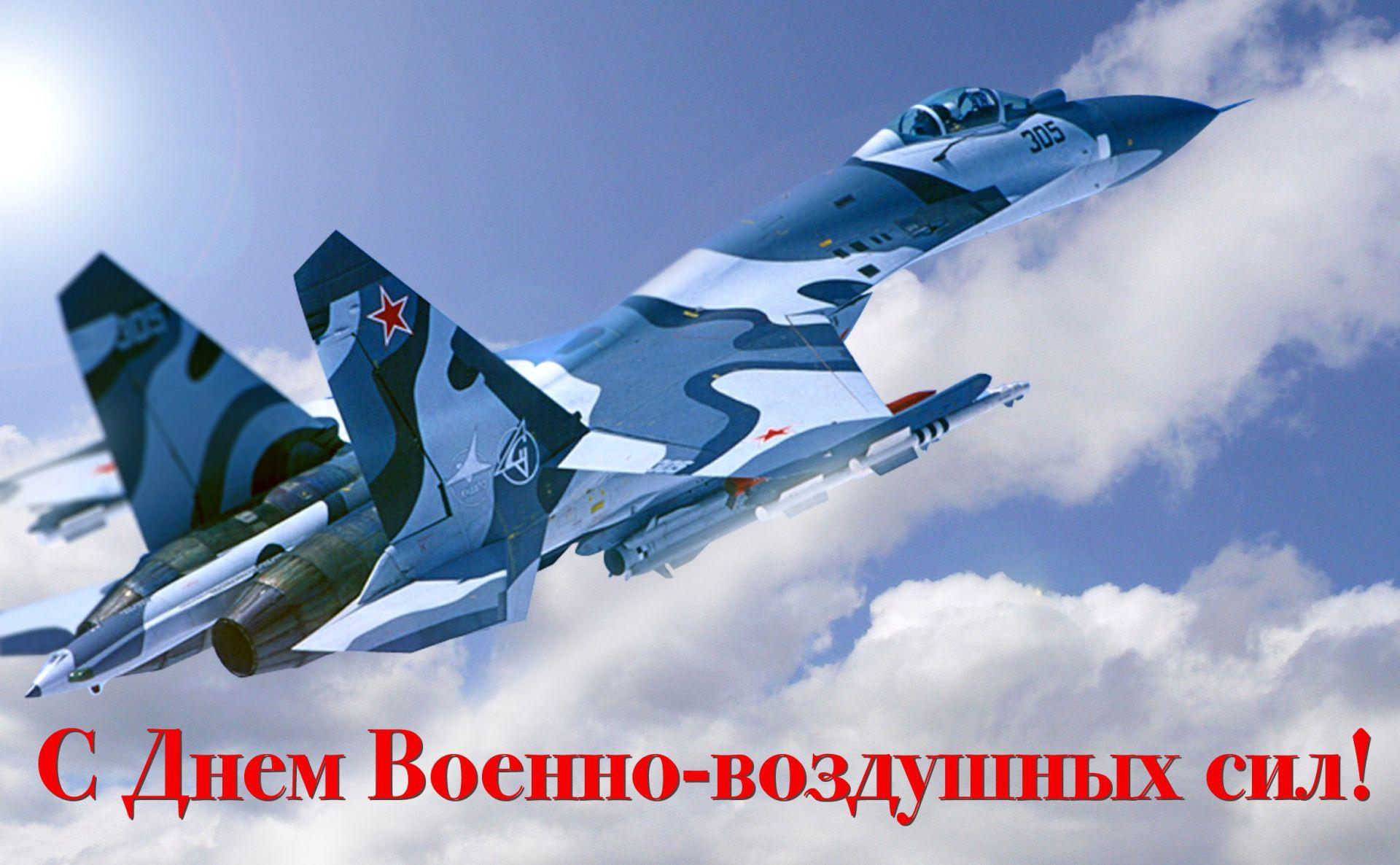 Открытки с днем ввс россии
