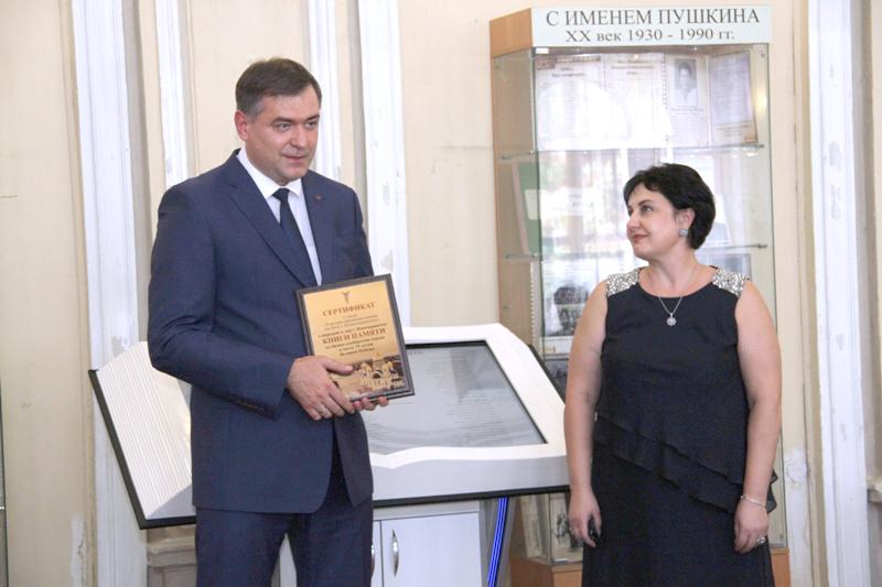 """""""Книгу памяти"""" передали в дар Новочеркасску"""