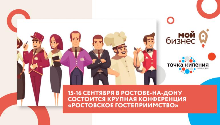"""Форум """"Ростовское гостеприимство"""" стал площадкой для рестораторов России"""