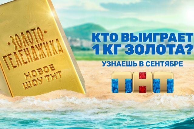 Тайник «Золота Геленджика» нашли в Ростове-на-Дону и Новочеркасске