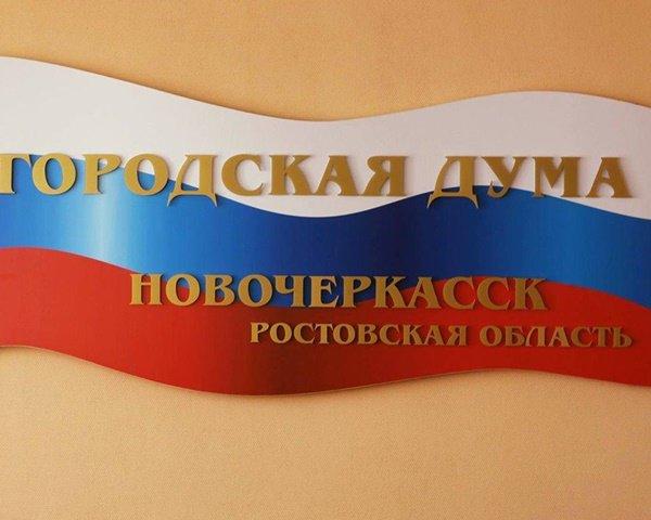 Новый состав Думы Новочеркасска собрался на первое заседание
