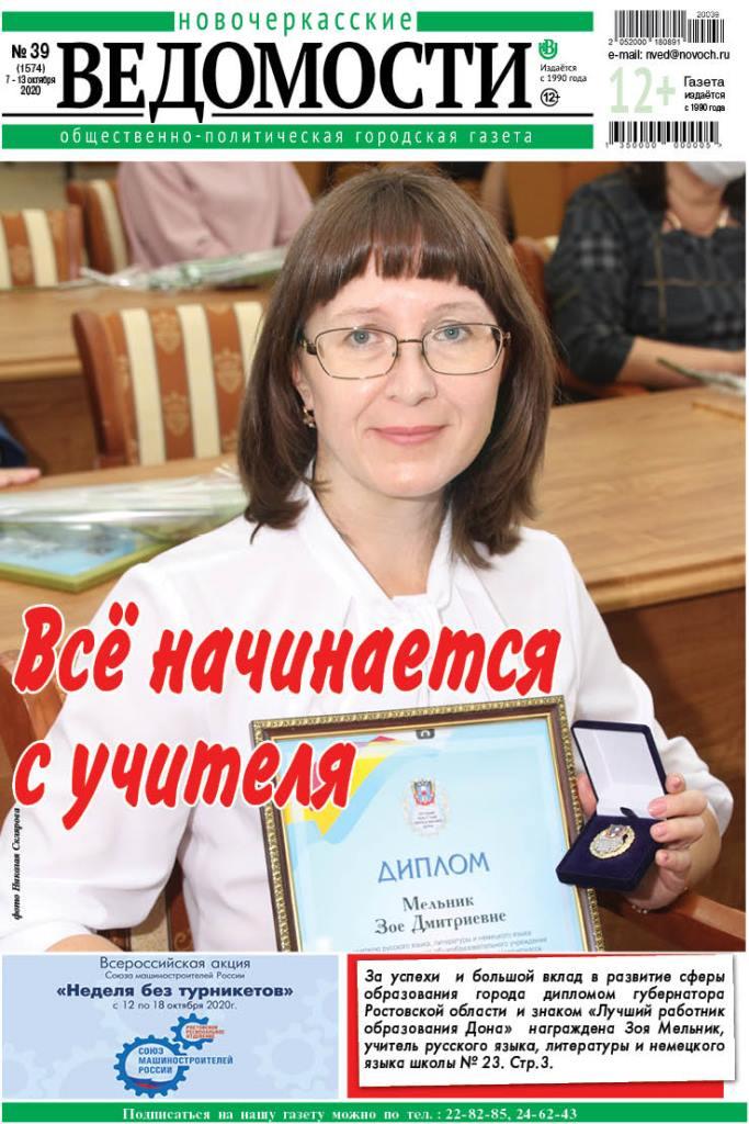 """Вышел свежий выпуск газеты """"Новочеркасские ведомости"""""""