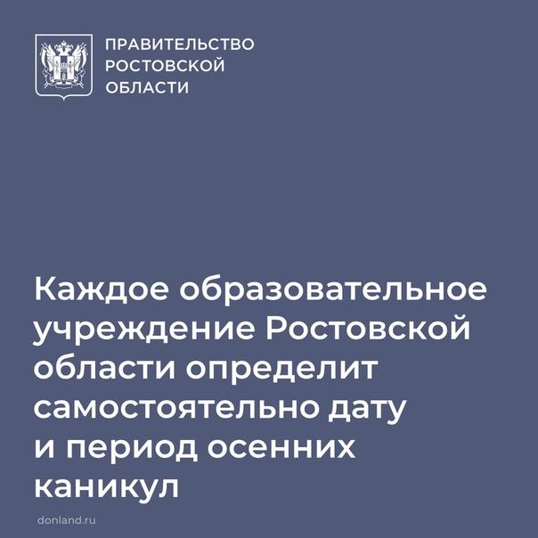 В Ростовской области школы сами решат, продлевать ли каникулы