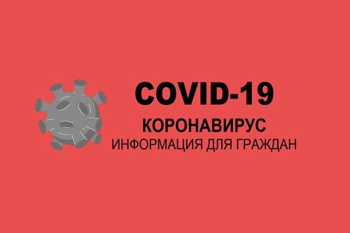 Ситуация с CoVid-19 в Новочеркасске очень серьёзная