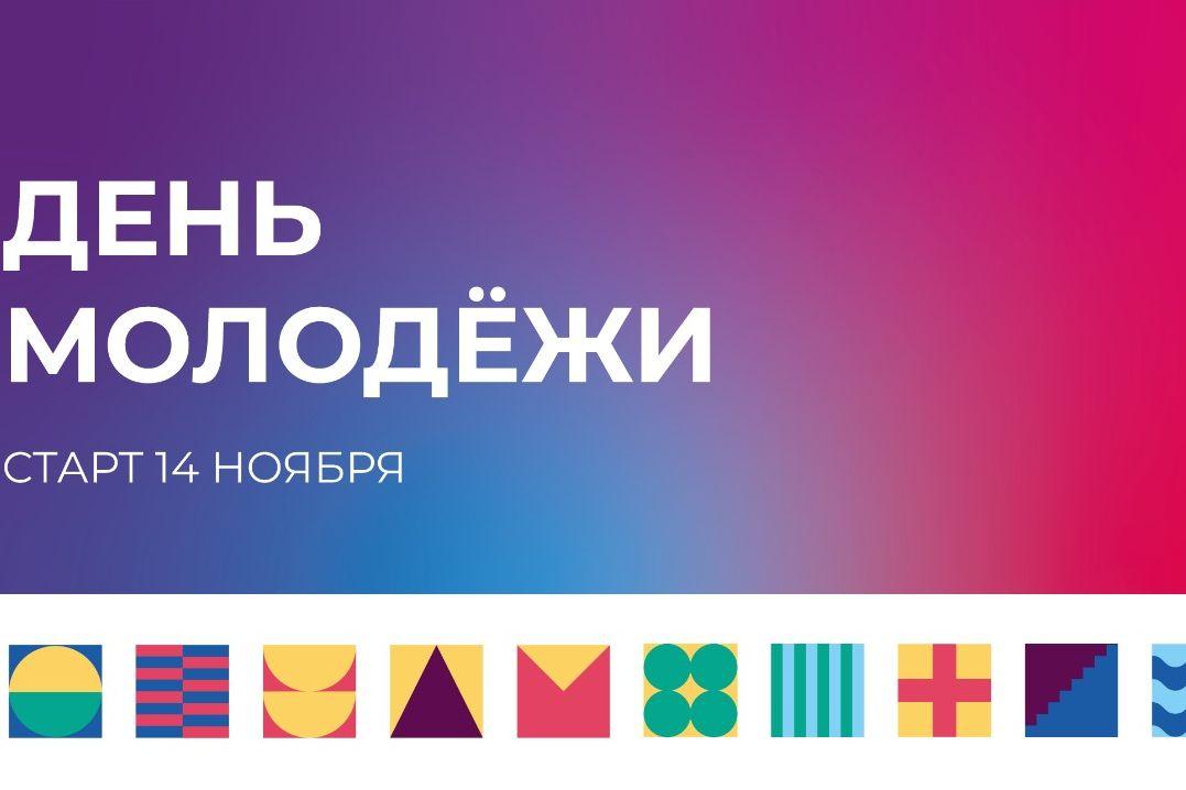 """Дон Молодой"" – теперь в онлайн-формате"