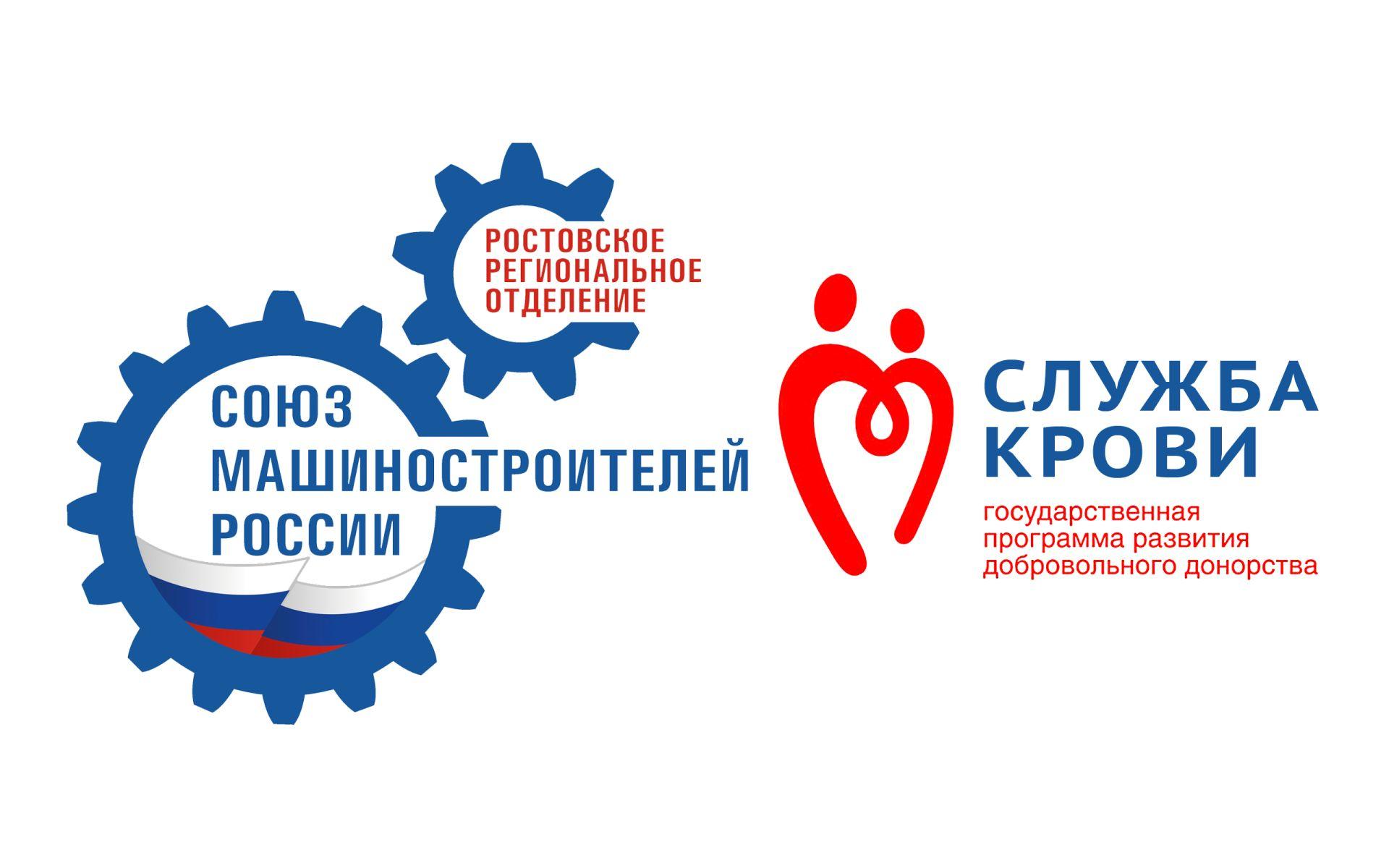 В Ростове-на-Дону пройдёт донорская суббота