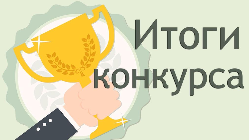 Воспитатель из Новочеркасска стала победителем областного конкурса