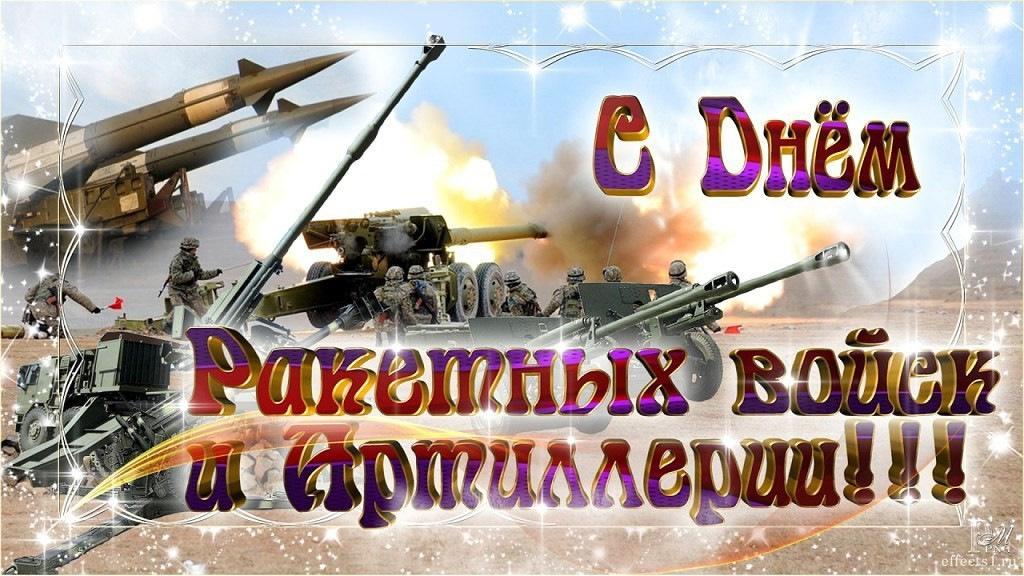 С праздником, артиллеристы!