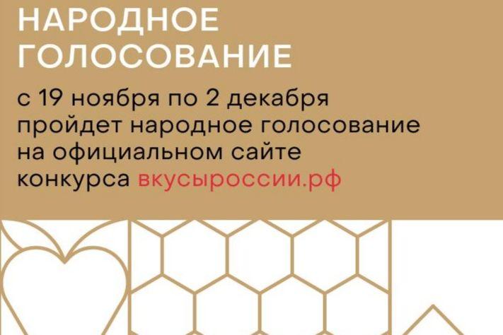 """""""Вкусы России"""": голосуем за донские продукты!"""