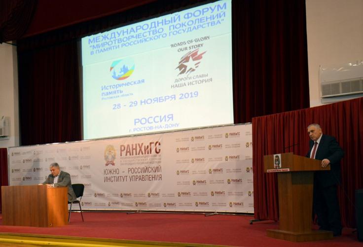 В Ростове пройдёт патриотический форум