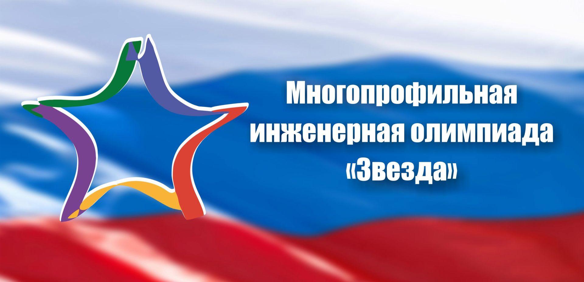 """На Дону стартовала олимпиада """"Звезда"""""""