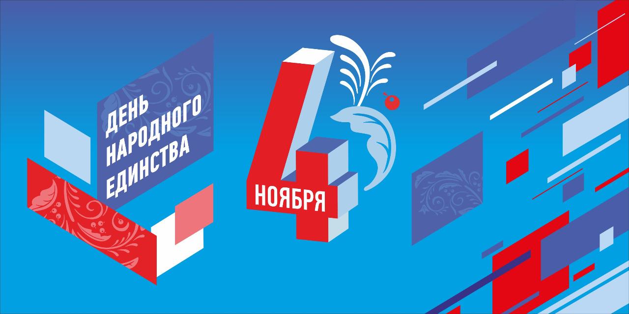 Новочеркасск, с Днём народного единства!