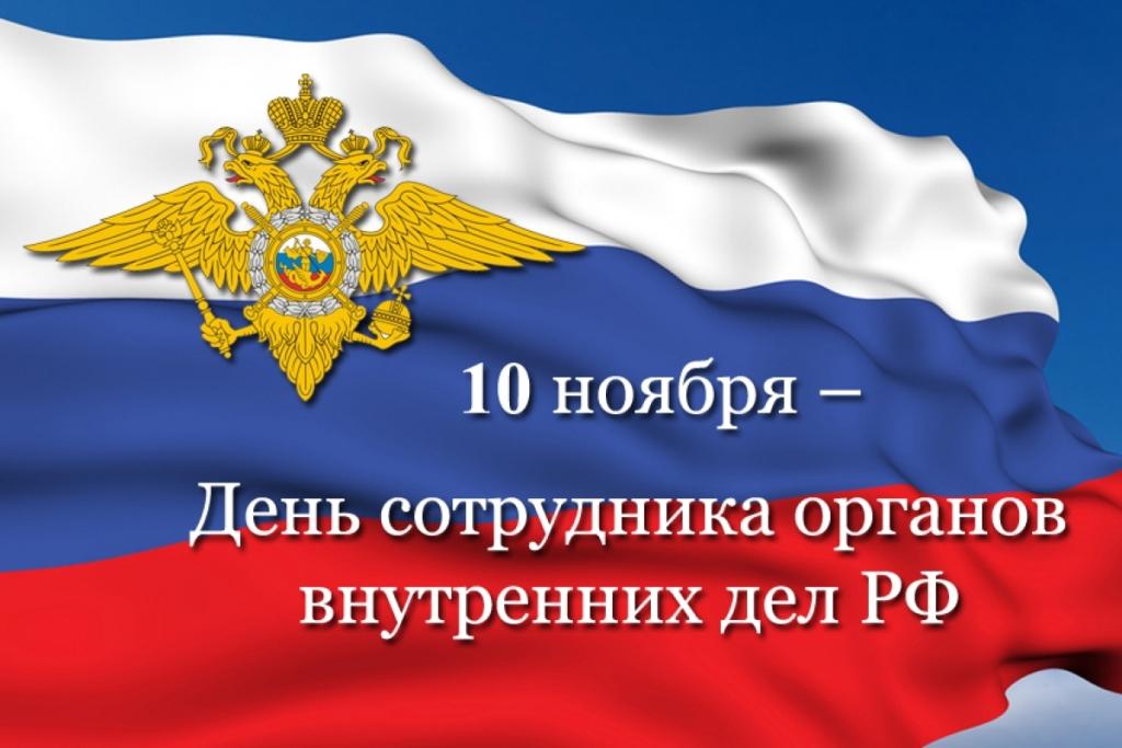 Поздравления с Днём сотрудника органов внутренних дел России