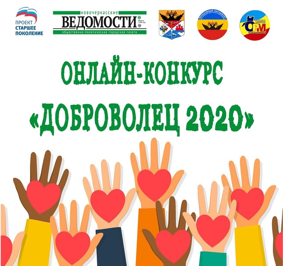 Конкурс «Доброволец 2020» набирает обороты: успеваем заявиться до 20 декабря!