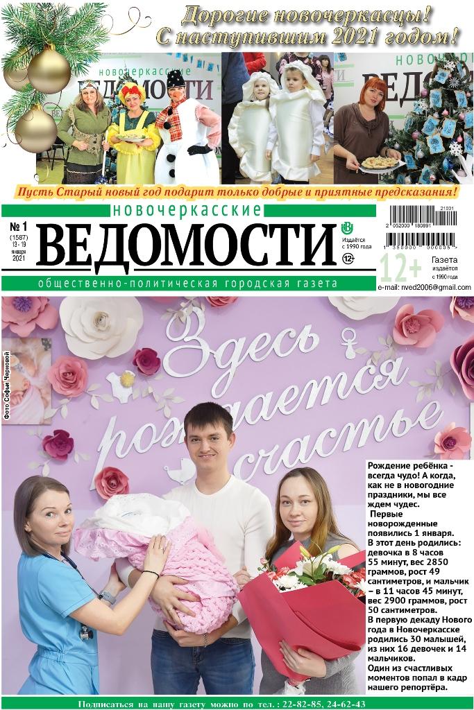 """Вышел первый в этом году выпуск газеты """"Новочеркасские ведомости"""""""